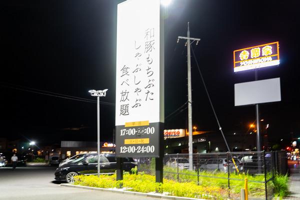 吉野家-2009025