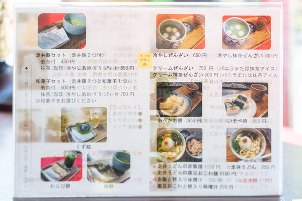 走井餅-2008262