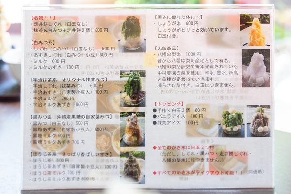 走井餅-2008263