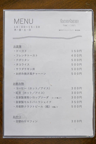 タムタム-2008201