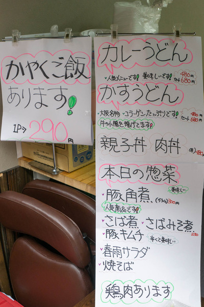 udon-2009174