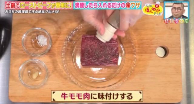 土鍋レシピ①