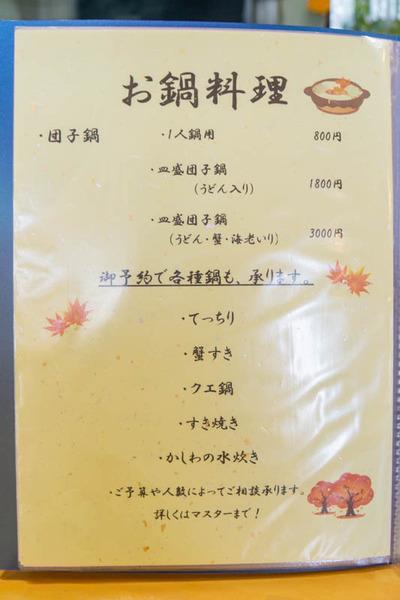 しゅんちょう-2010152