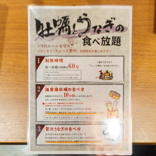 牡蠣鰻食べ放題-2010275