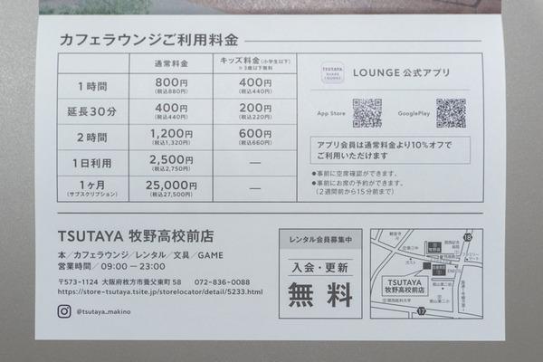 TSUTAYA-20103044