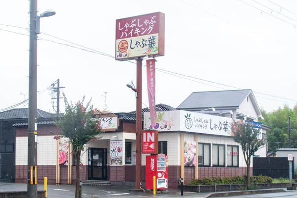 しゃぶ1-2007144