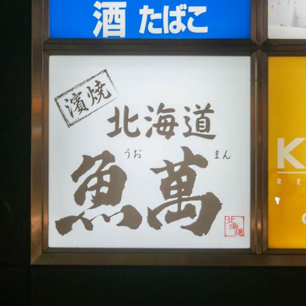 うおまん-2010192