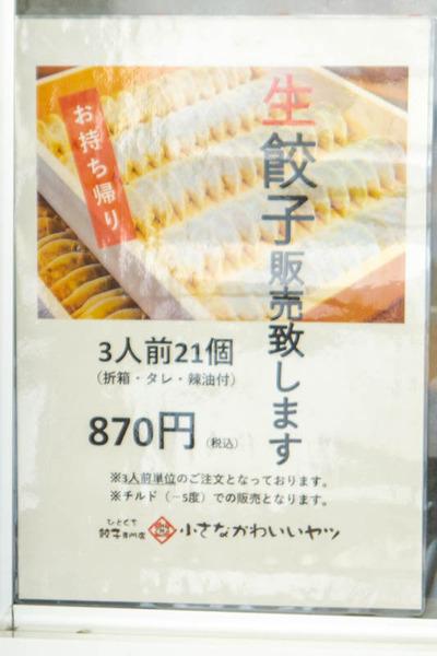 ちいさな-20102911