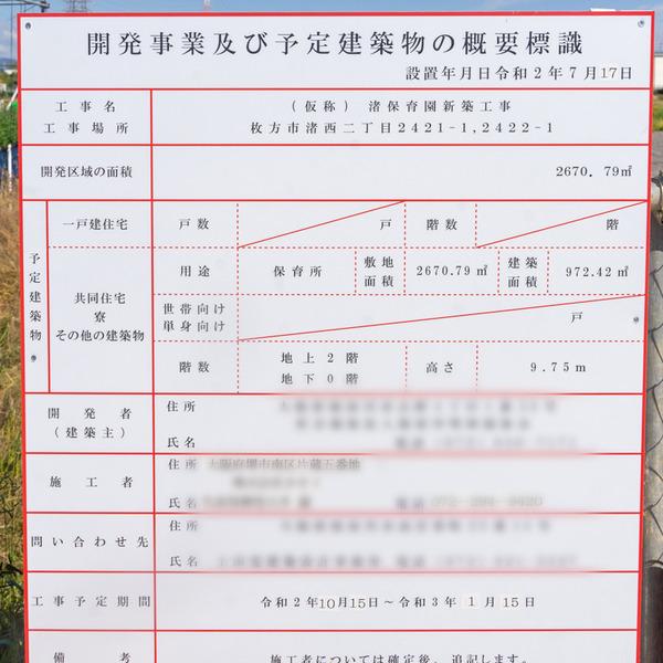 渚保育園-2010261