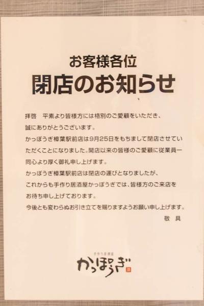 かっぽうぎ-2010012