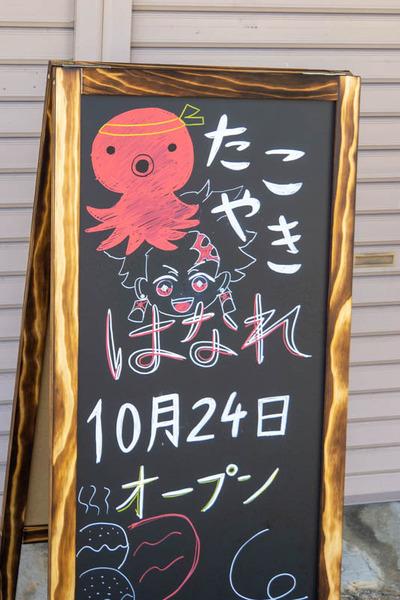 はなれ-2010151