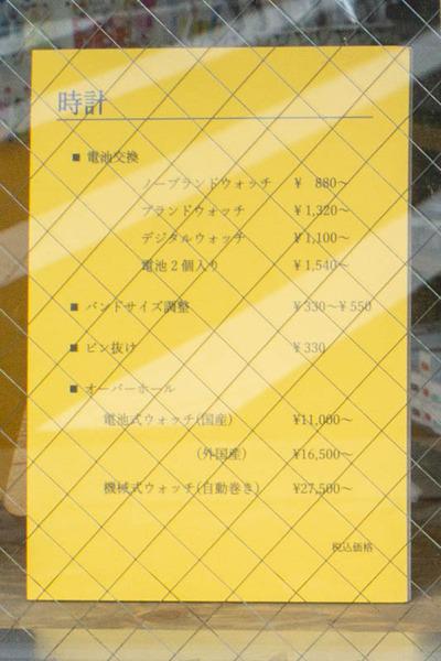 修理-2010226