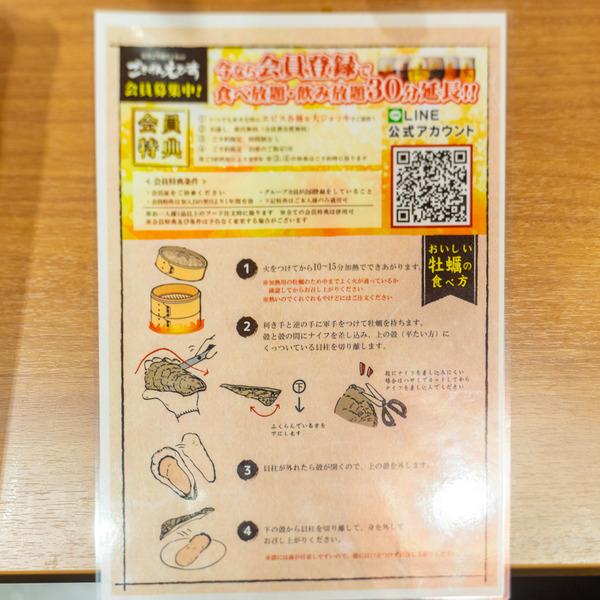 牡蠣鰻食べ放題-2010276