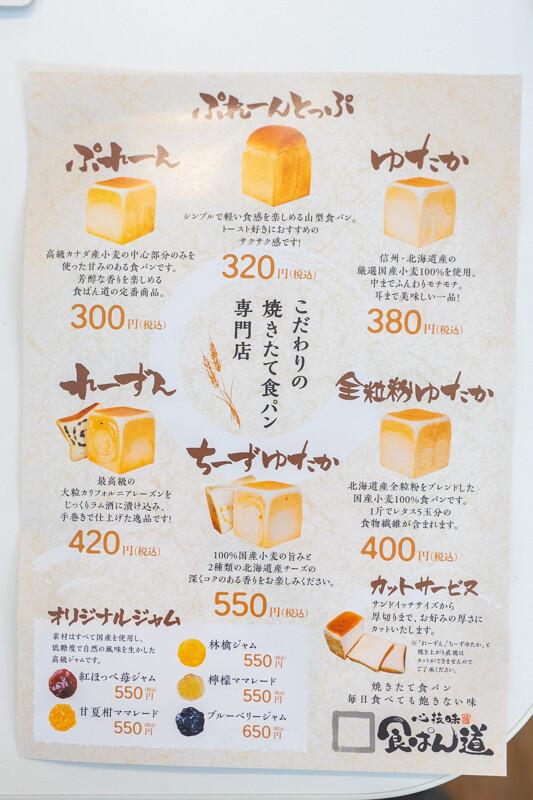 食パン道-2009173