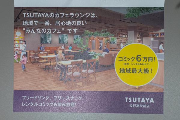 TSUTAYA-20103043