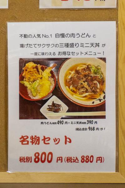 まるげん-2010235