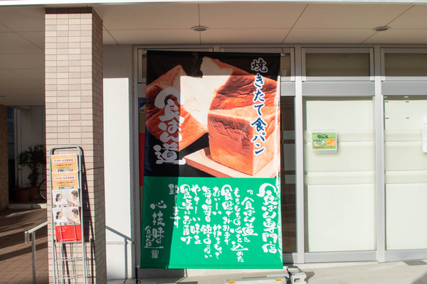 パン-2010015
