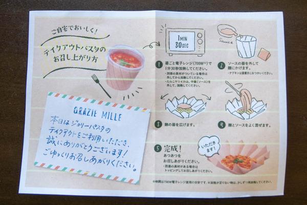 食べ方-2009281