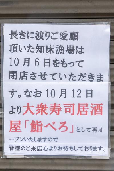 知床漁場-2010086
