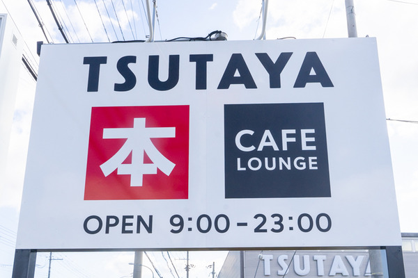 TSUTAYA-2010305