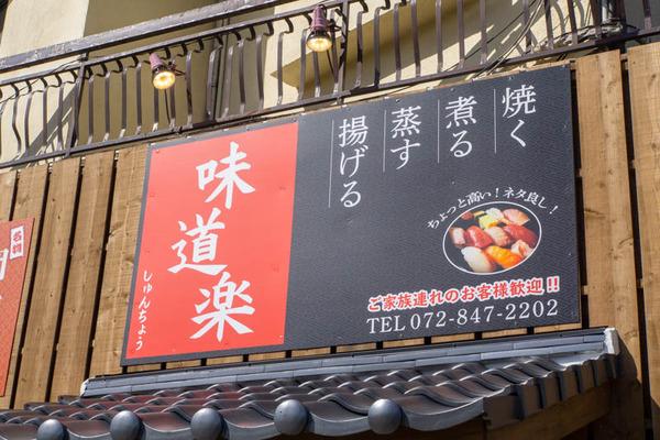 しゅんちょう-20101517