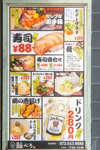 寿司-2010231
