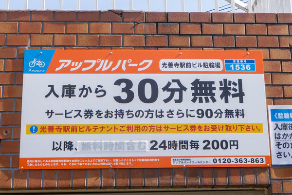 光善寺-2010294