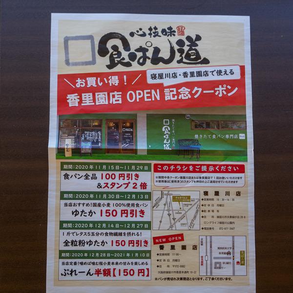 食ぱん道-2011246