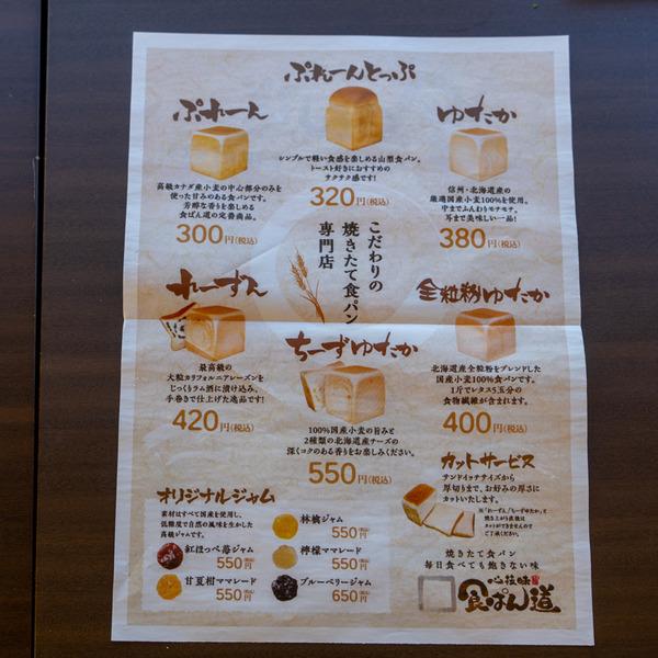 食ぱん道-2011247