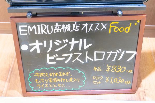 EMIRU2-2011181
