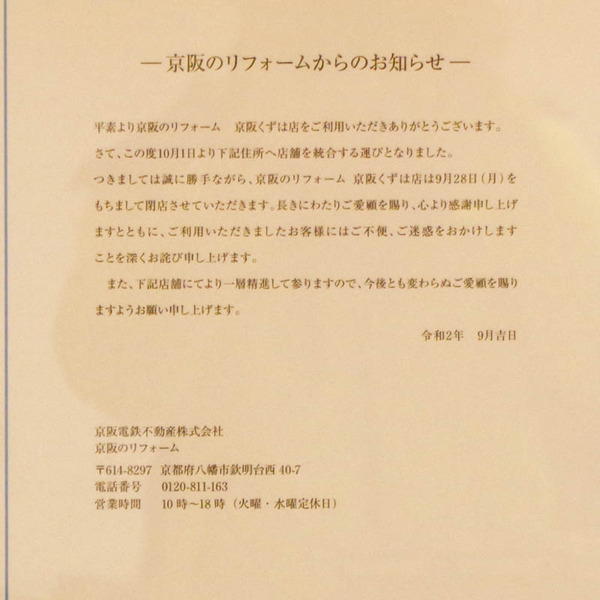 くずはえき-2011171-3