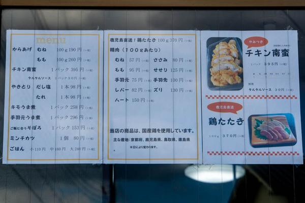 鶏肉1-2011041