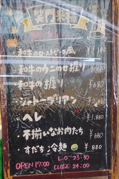 お肉-2011256