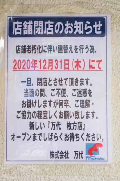 マンダイ-2011204
