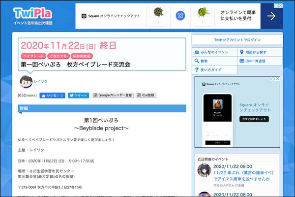 スクリーンショット-2020-11-19-17.22.40