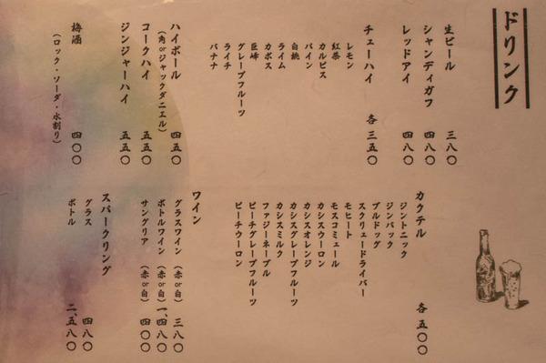 駒-2012211-5
