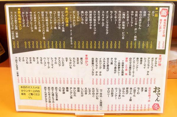 ゆめや-2012225