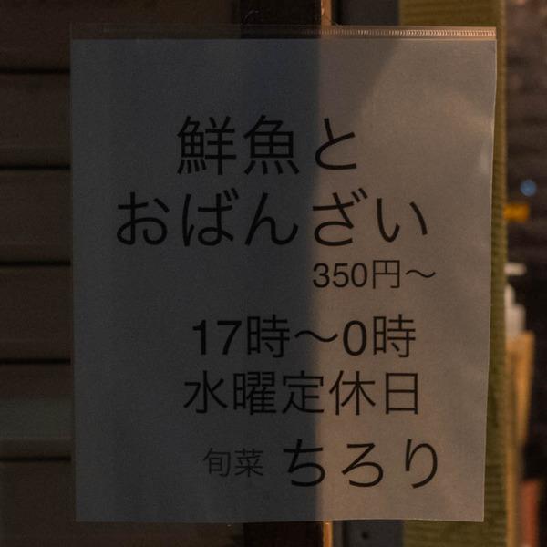 ちろり-2012215