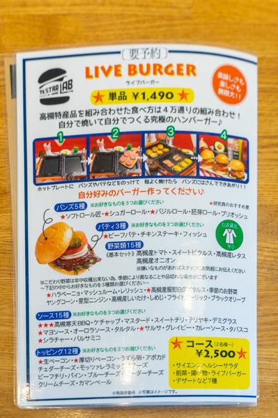 ハンバーガー-2012113