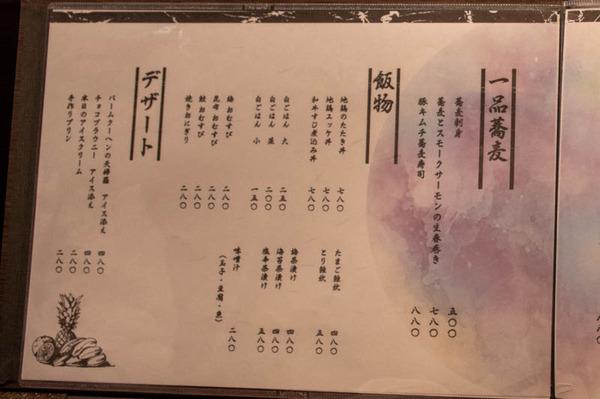 駒-2012211-2