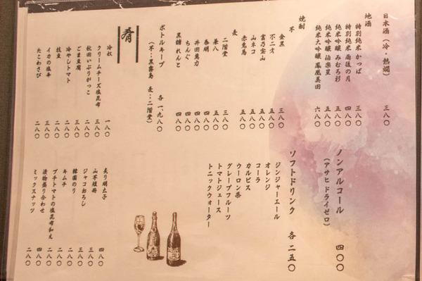 駒-2012211-6