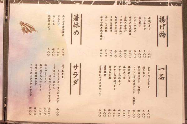 駒-2012211-4