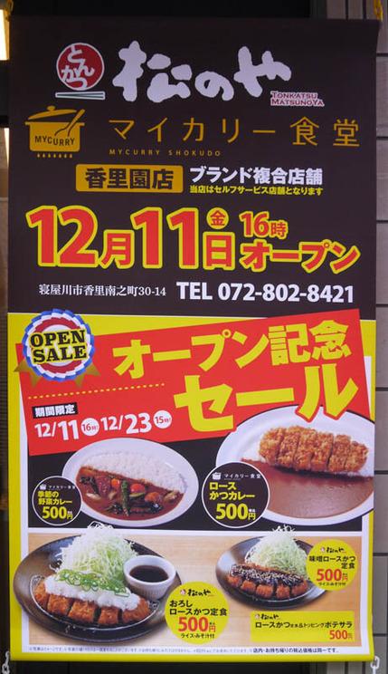 マイカリー食堂 香里園店2020年12月-8
