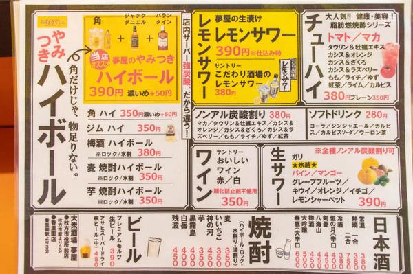 ゆめや-2012223