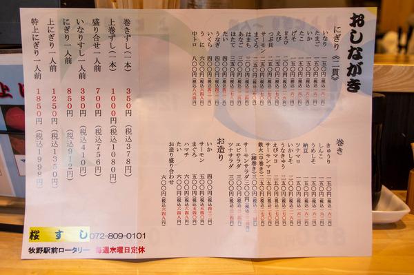 寿司-2101131-4