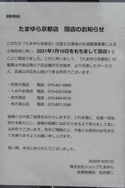 たまゆら-2101065