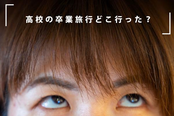 ひらつーしらべ-2101181