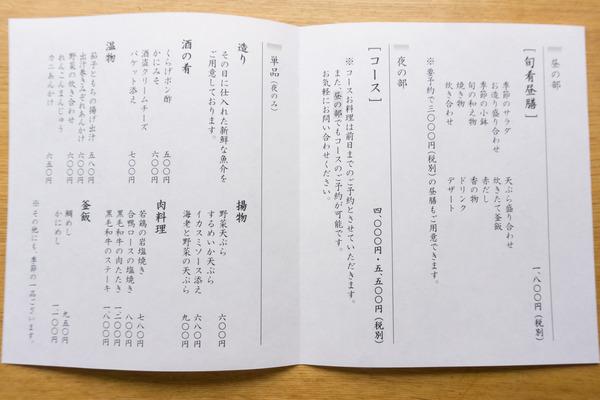 どうひら(大) (2 - 13)