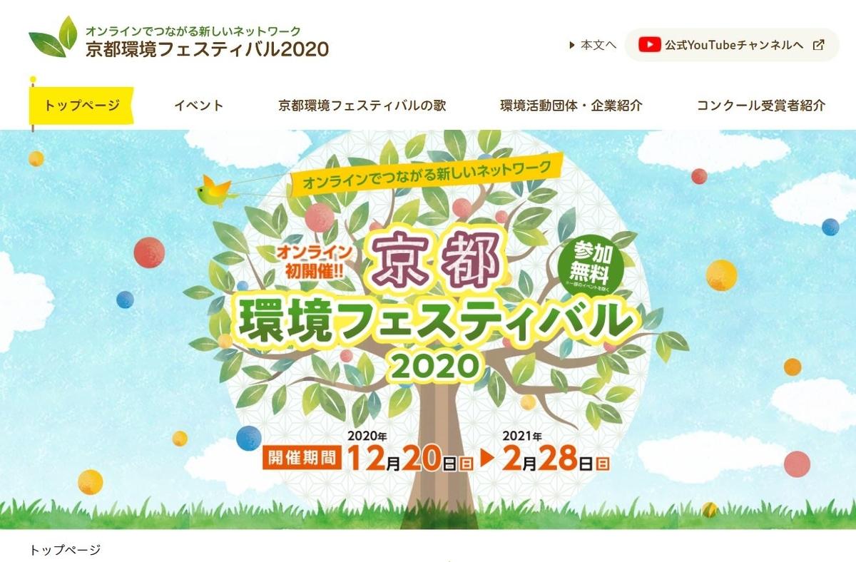 f:id:kyotoside_writer:20210201102216j:plain
