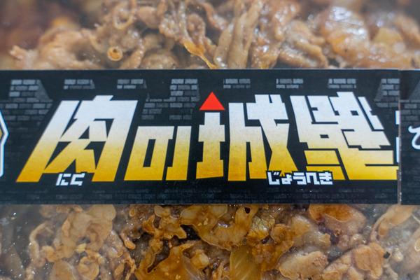 肉の城壁-2102182